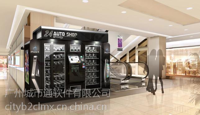 自动售货机_质量好外形高大尚_城市密码全球店化