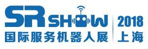 SR SHOW 2018第七届上海***服务机器人展
