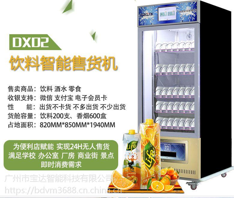 酒店牙膏牙刷自动售卖机 饮料零食自动售货机