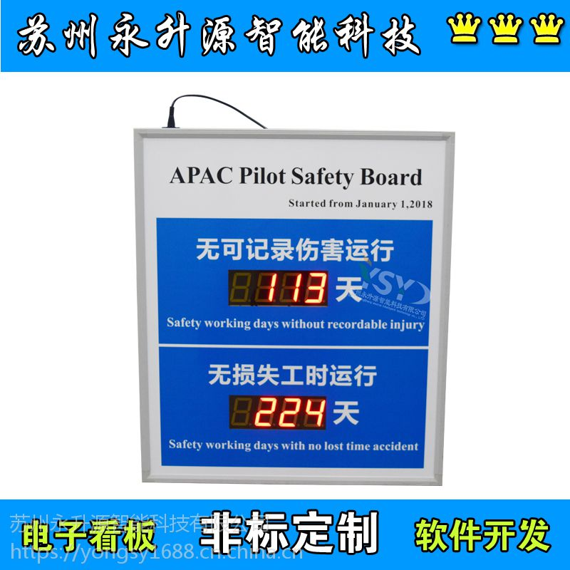 苏州永升源厂家定制180409-2SCX安全工期***比赛计分牌工业PLC计数显示屏安全生产记录看板