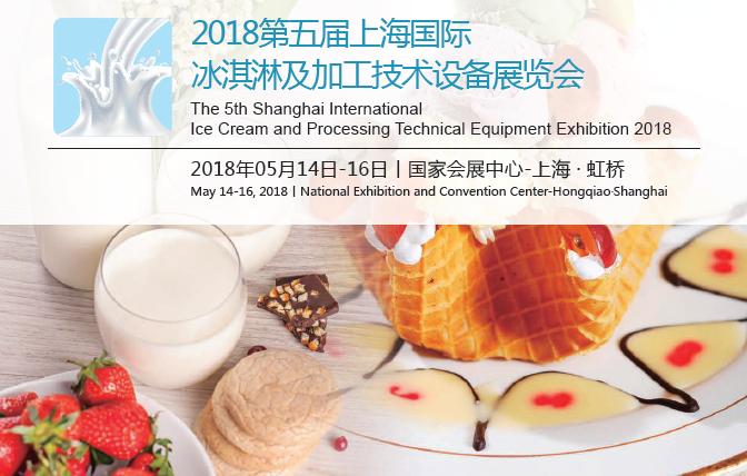 2018第五届上海国际冰淇淋及加工技术设备展览会