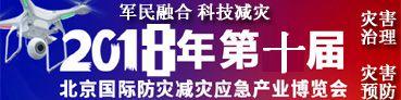 2018第十届北京国际防灾减灾应急产业博览会