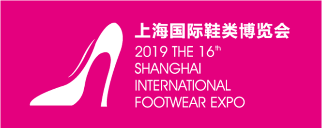 上海鞋博会-2019***6届上海国际鞋业博览会