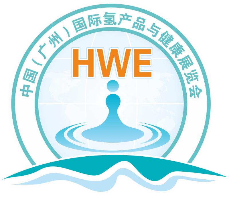 ***届中国(广州)国际氢产品与健康展览会