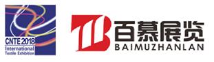 2018***8届南京秋冬国际纺织品面辅料/服装贴牌加工博览会