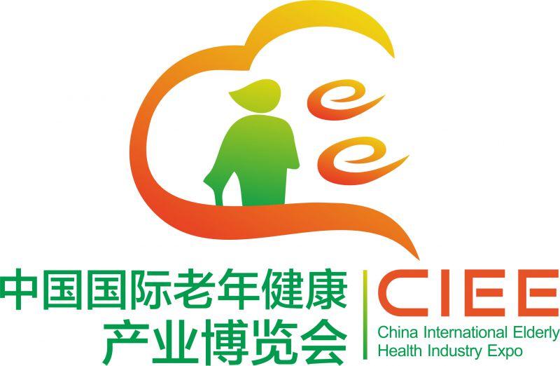 2017中国(洛阳)老年健康产业博览会