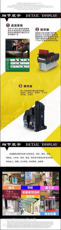 惠逸捷计生用品自动售货机 计生用品售货机 24小