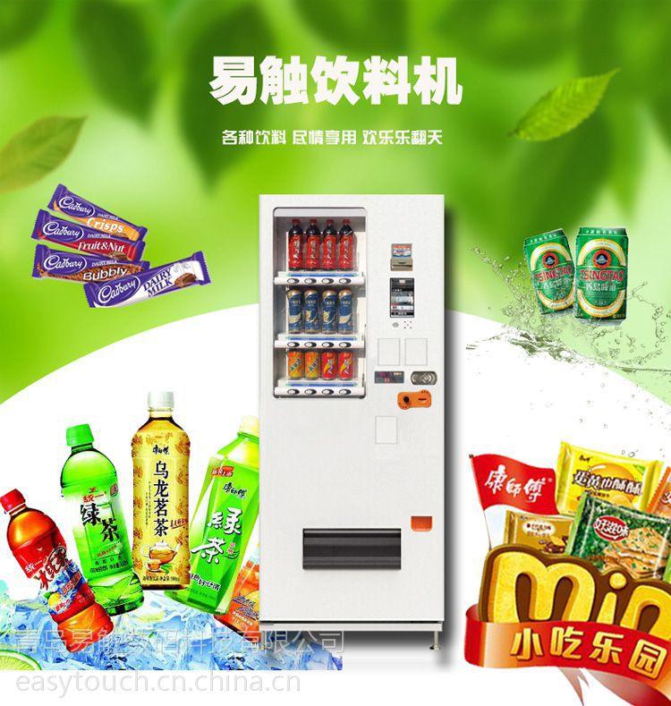 饮料自动售货机 易触科技加工定制 瓶、罐装饮料