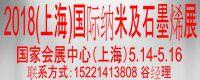 2018中国(上海)国际纳米及石墨烯展览会暨高峰论坛