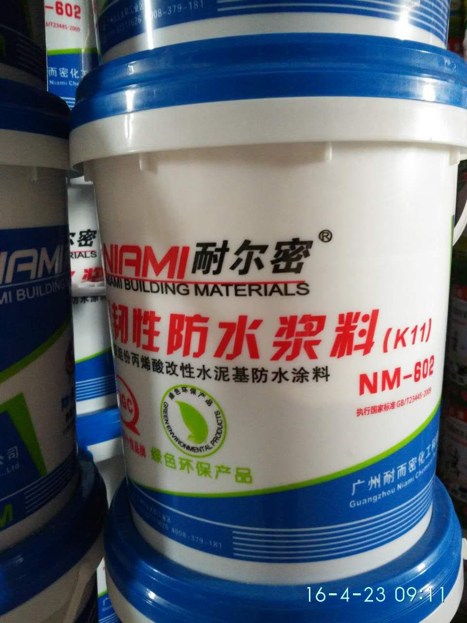 KII柔韧性防水涂料