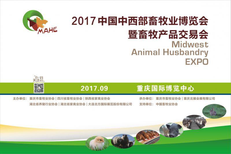 2017中国中西部畜牧业博览会暨畜牧产品交易会(中西部畜博会)