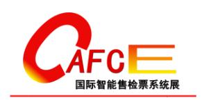 2017中国(深圳)智能售检票系统及智能通道控制设备展览会