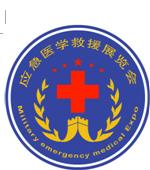 2018年第四届北京国际应急医学救援技术装备展览会