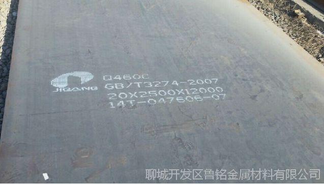 济钢高强度Q460C钢板 ***Q460C高强钢板 欢迎前来订购