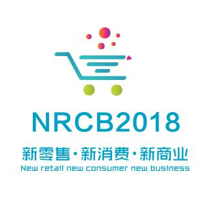 NRCB2018消费科技***展