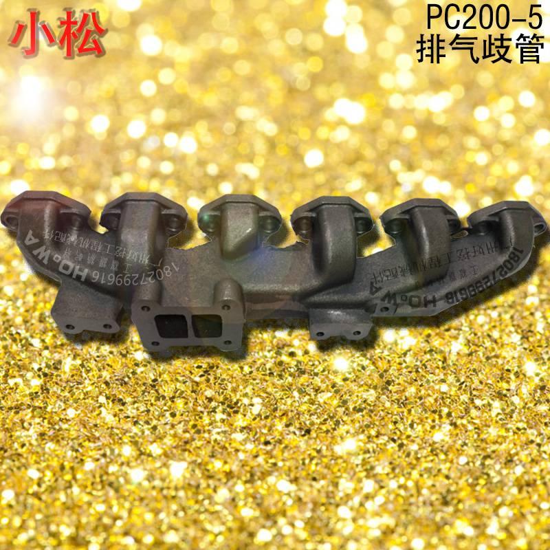 KOMATSU/小松PC200-5挖掘机小机头排气歧管 小松200-5排气铁管