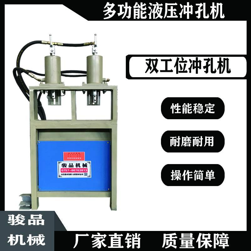 雙工位多功能液壓沖孔機,方管圓管沖孔機