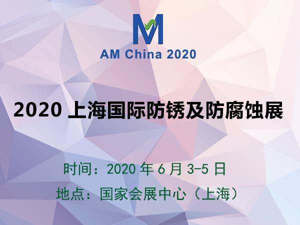 2020上海国际防锈及防腐蚀展