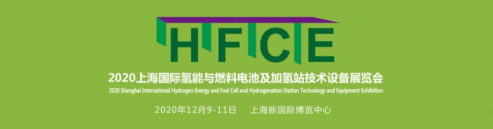 2020上海国际氢能与燃料电池及加氢站技术设备展览会