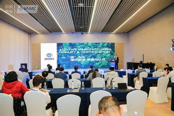 必维专家受邀出席国际3D打印高峰论坛,解读增材制造质量与认证