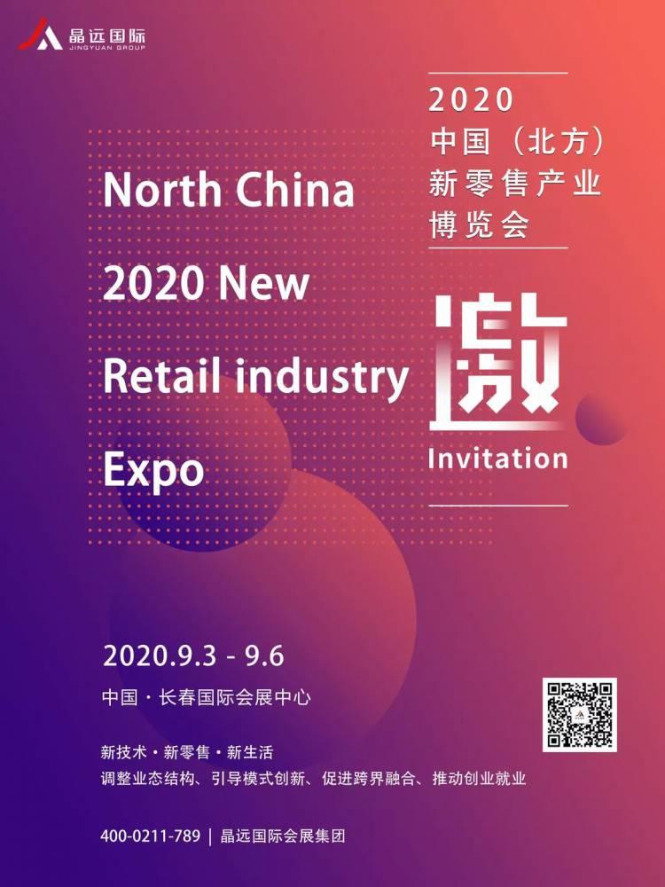 2020中国(北方)新零售产业博览会