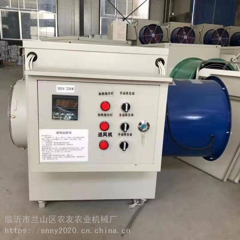 朝陽豬舍雞舍養殖專用電暖風機 工業用取暖器 蔬菜大棚熱風機取暖器
