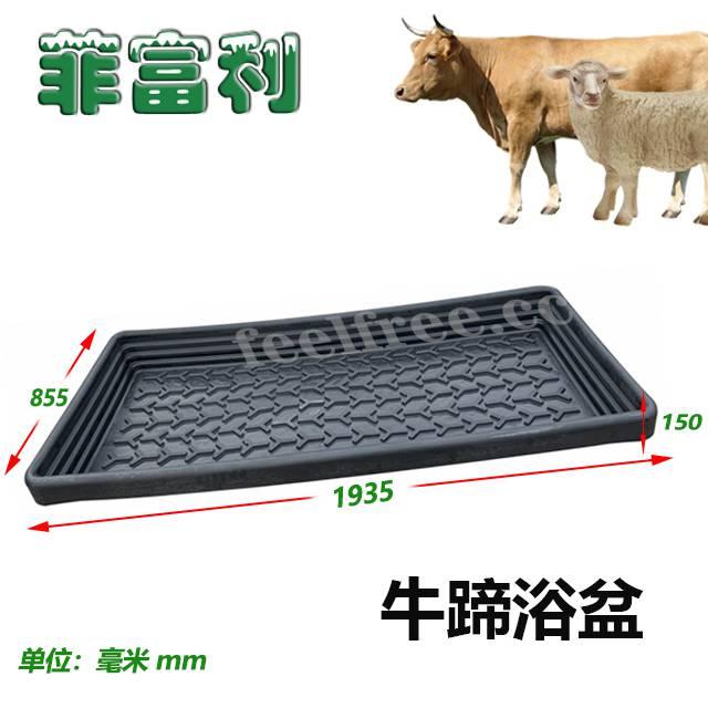 菲富利 足部浴盆 牛用蹄子消毒槽 牛蹄浴盆 蹄浴槽清洗盆