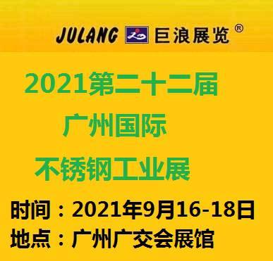 2021第22届广州国际不锈钢工业展览会