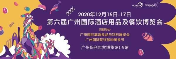 2020 HOTELEX 广州国际酒店用品及餐饮博览会将于12月15-17日在广州举办