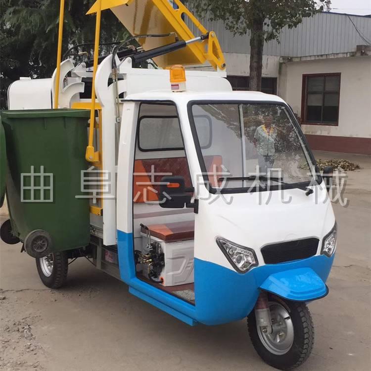 志成新型电动翻桶车 物业垃圾收集车 电动三轮环卫车