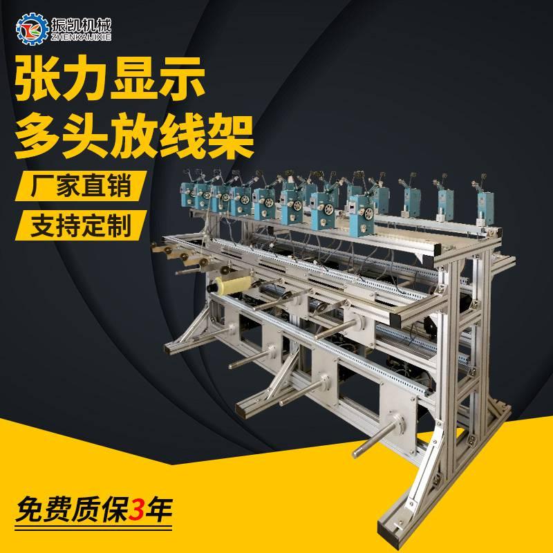 大型電動放線架_多頭電纜用放線架_可調速放線架批發價格