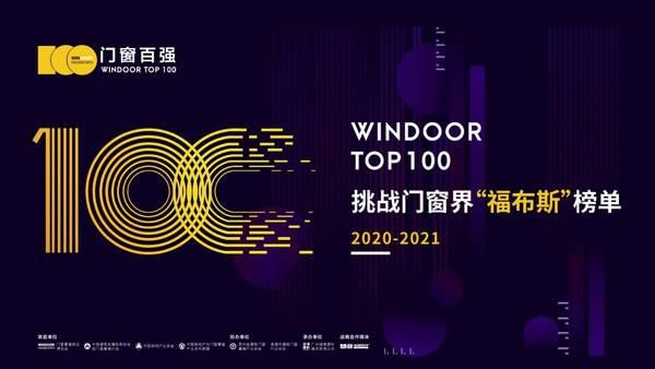 中国门窗百强(2020-2021)榜单即将公布