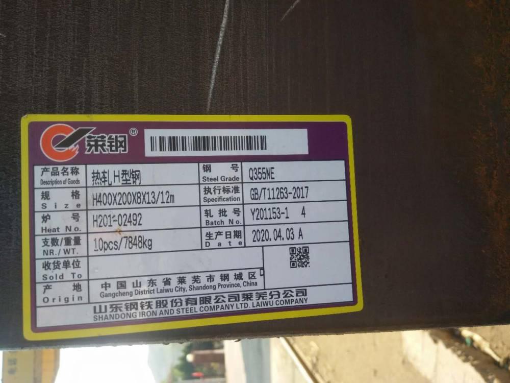 莱钢Q355C热轧H型钢现货***