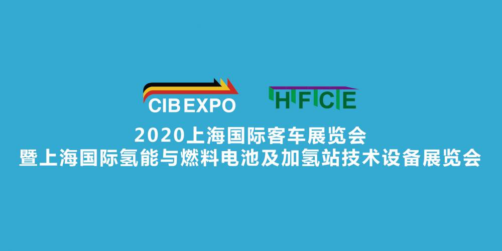 CIB EXPO 2020上海***客车展