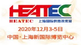 2020上海国际供热技术展览会