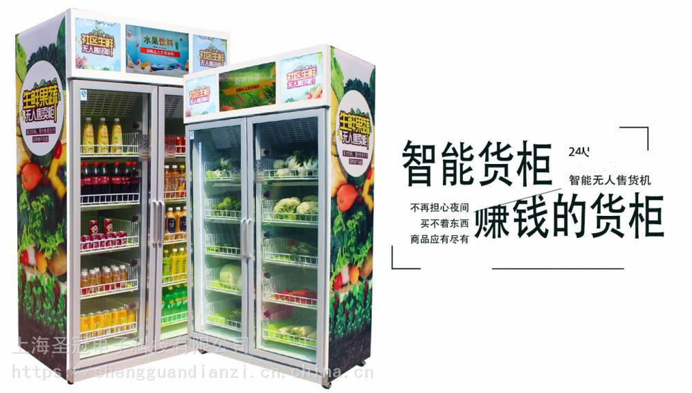 上海智能无人生鲜自动售货机 果蔬售货柜