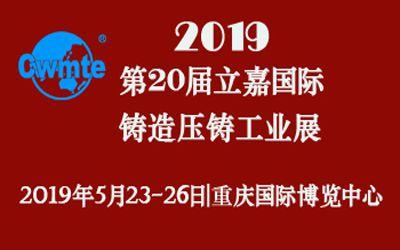 2019中国(重庆)压铸展|第20届立嘉国际铸造压铸工业展