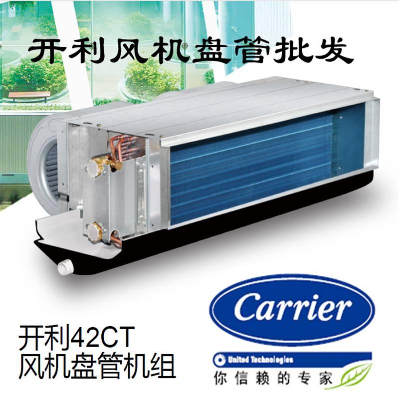 开利风机盘管  开利空调  开利中央空调