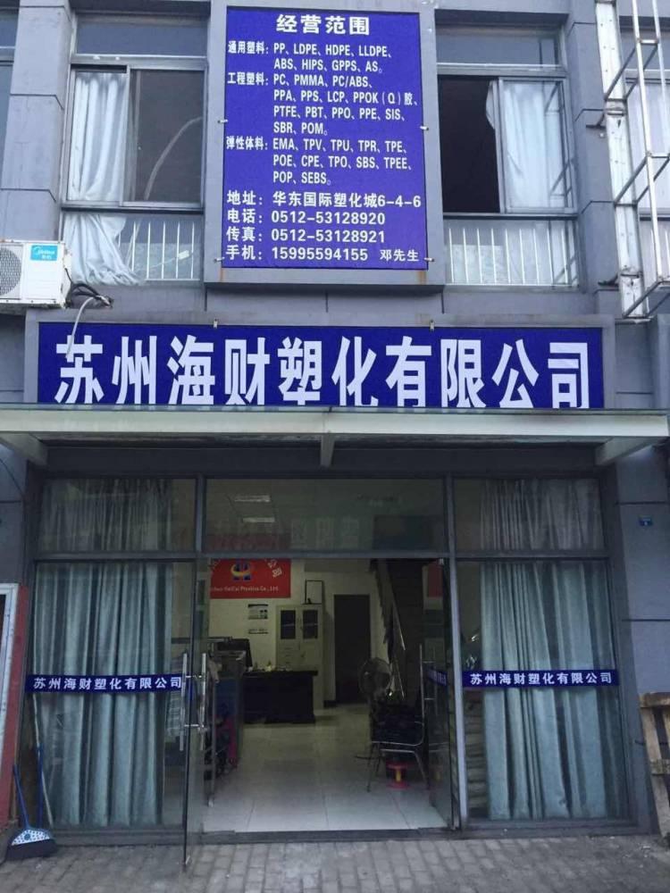 苏州海财塑化有限公司