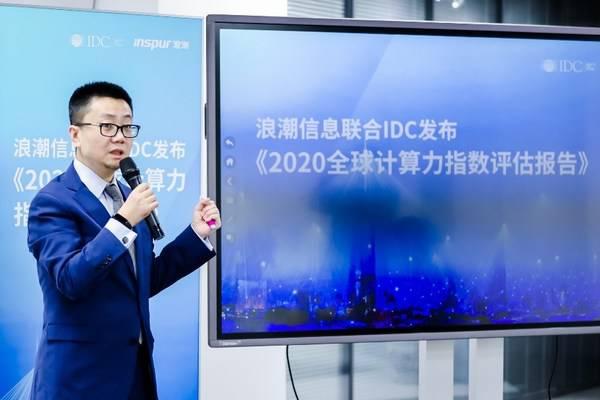 IDC中国助理副总裁周震刚对《2020全球计算力指数评估报告》进行解读