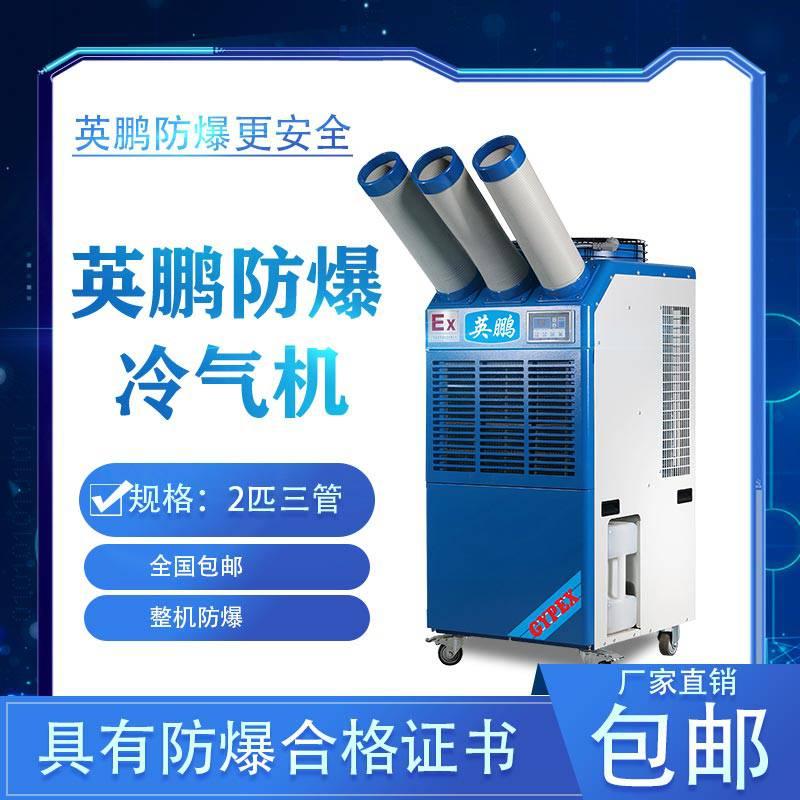 英鵬防爆冷氣機-交通檢修降溫機械設備降溫冷氣