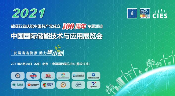 2021中国国际储能技术与应用展览会