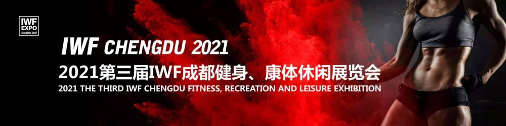 IWF 2021成都健身、康体休闲展览会