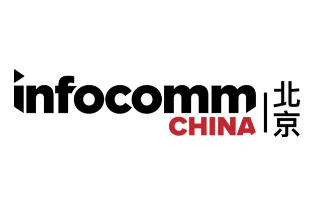 2021北京国际视听集成设备与技术展