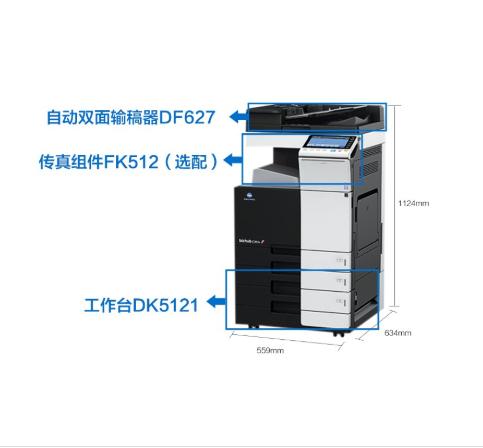柯尼卡美能达 bizhub C454 A3 彩色数码复合机
