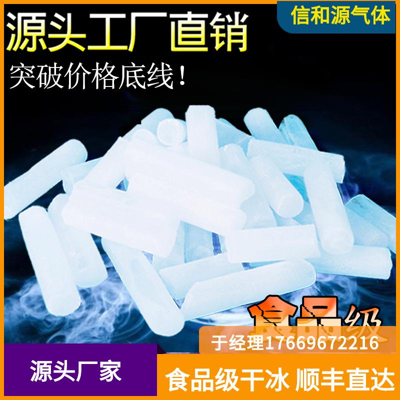 青岛信和源气体厂家供应干冰