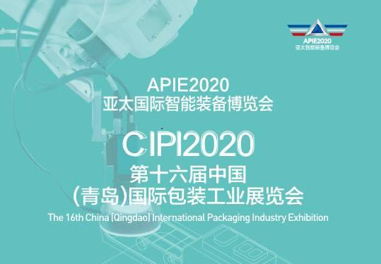 CIPI第16届中国(青岛)国际包装工业展览会