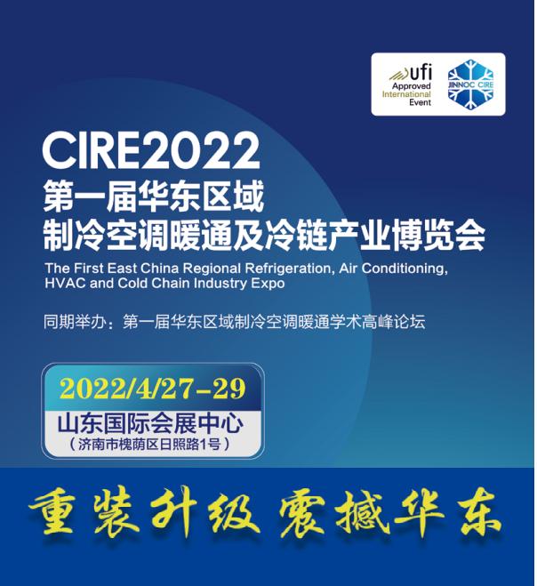 CIRE2022 ***届中国华东区域制冷、空调暖通及冷链产业博览会