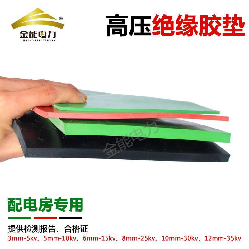 橡膠絕緣膠墊 金能電力!原生橡膠 環保更健康!