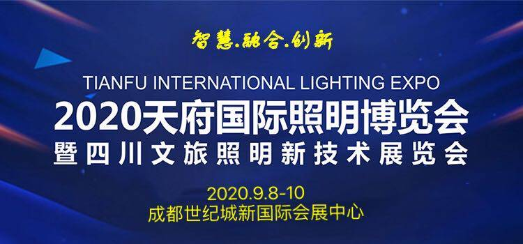 2020天府国际照明博览会